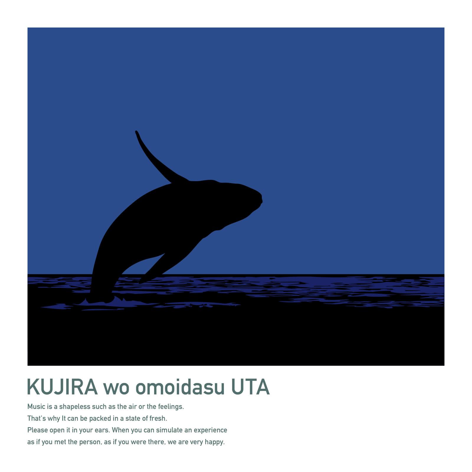 パラノア - paranoaマキシシングル『クジラを想い出すうた』ジャケット