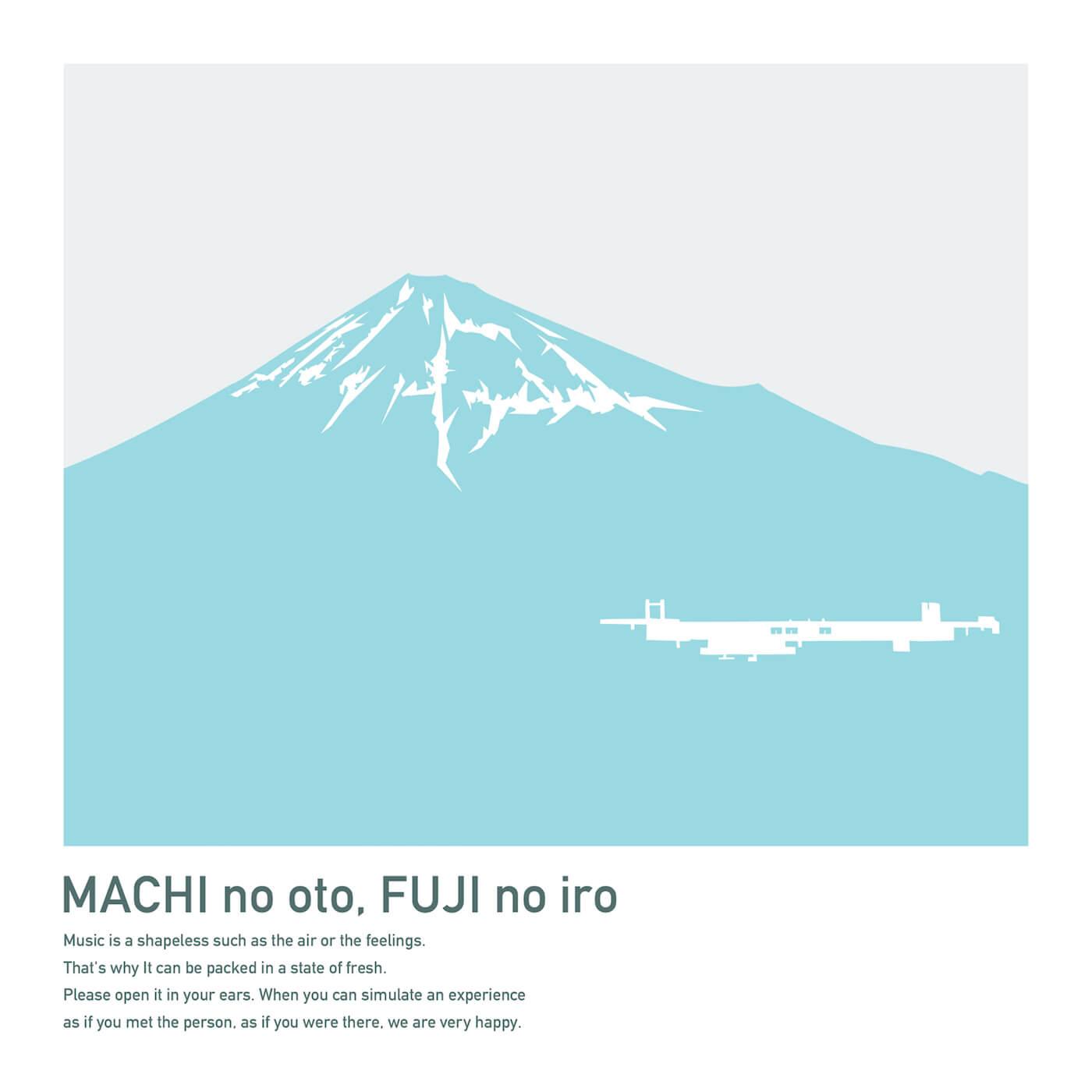 パラノア - paranoaマキシシングル『街の音、富士の色』ジャケット