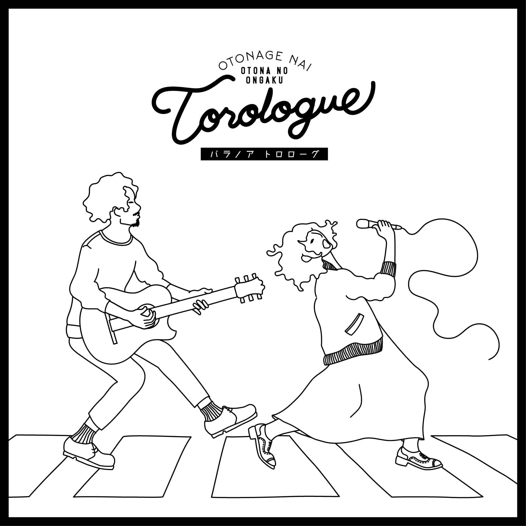 torologue - 6曲入りのNewアルバム